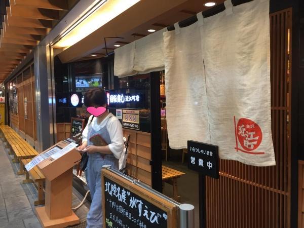 63、近江町市場寿司ごちそうさま_convert_20161009181628
