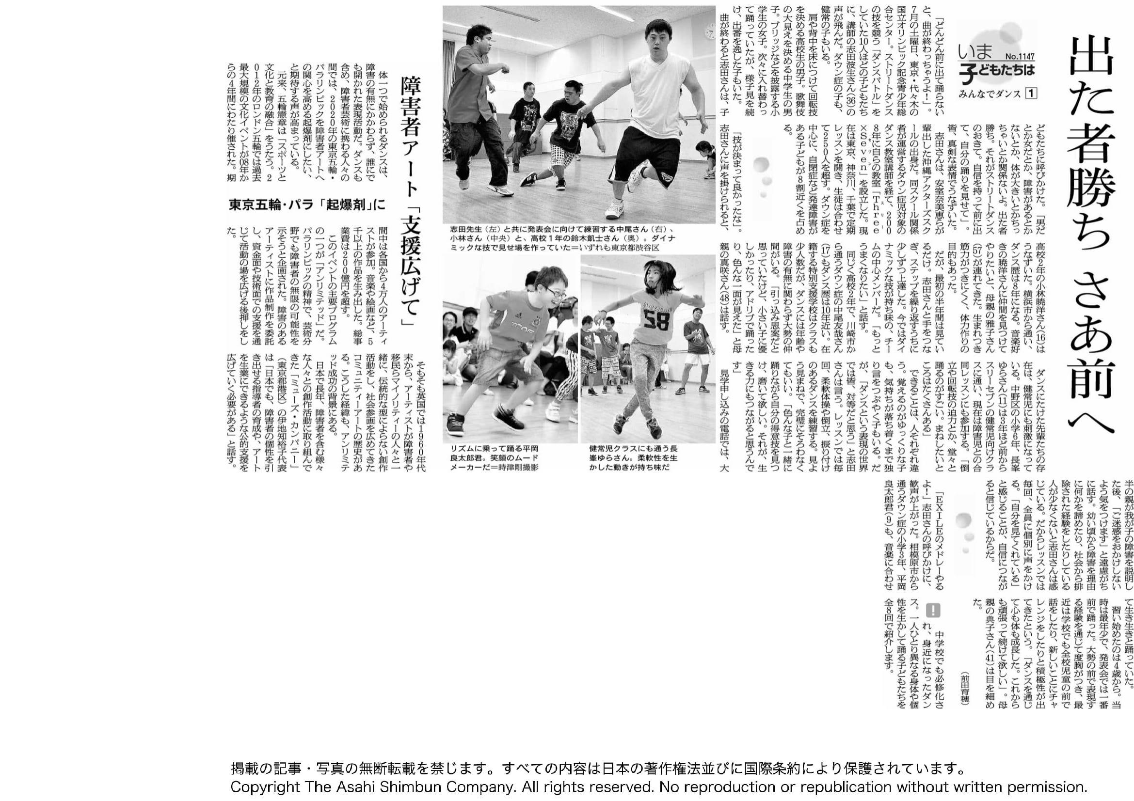 朝日新聞9月1日