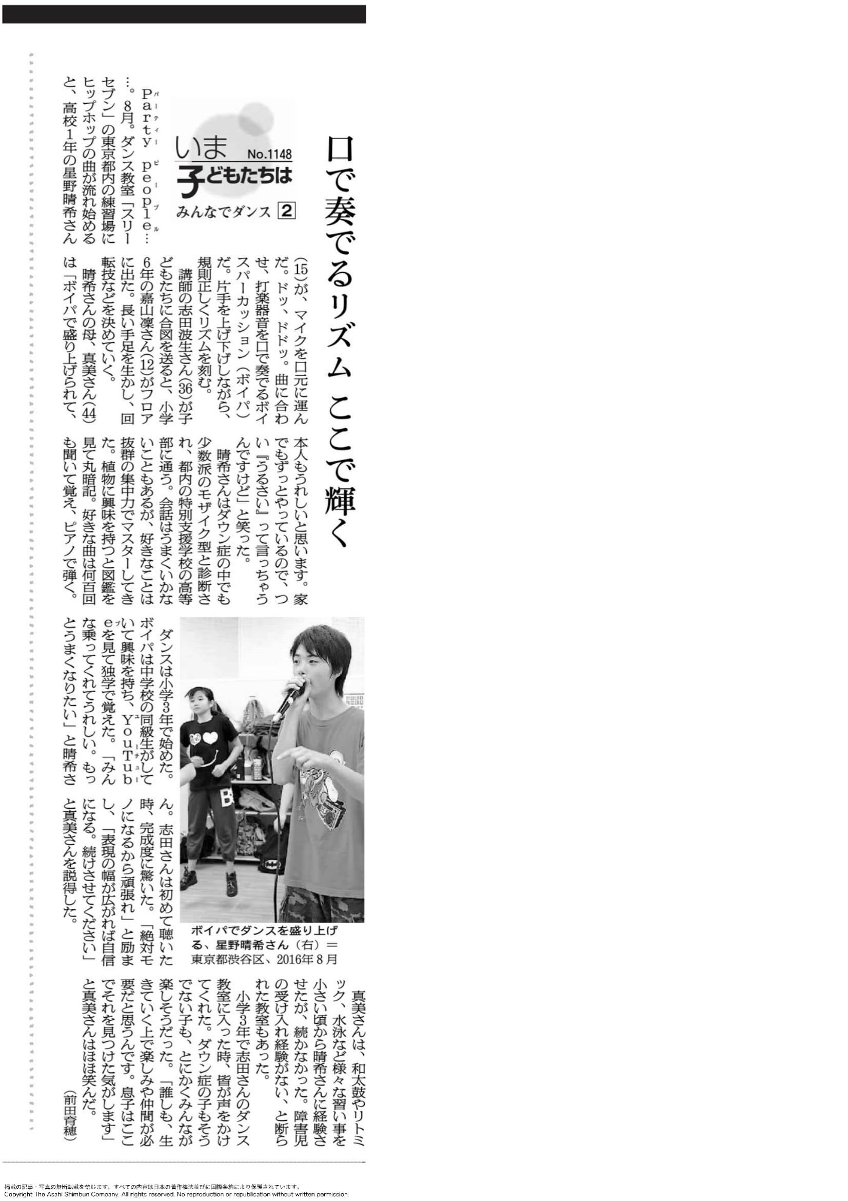 朝日新聞9月2日