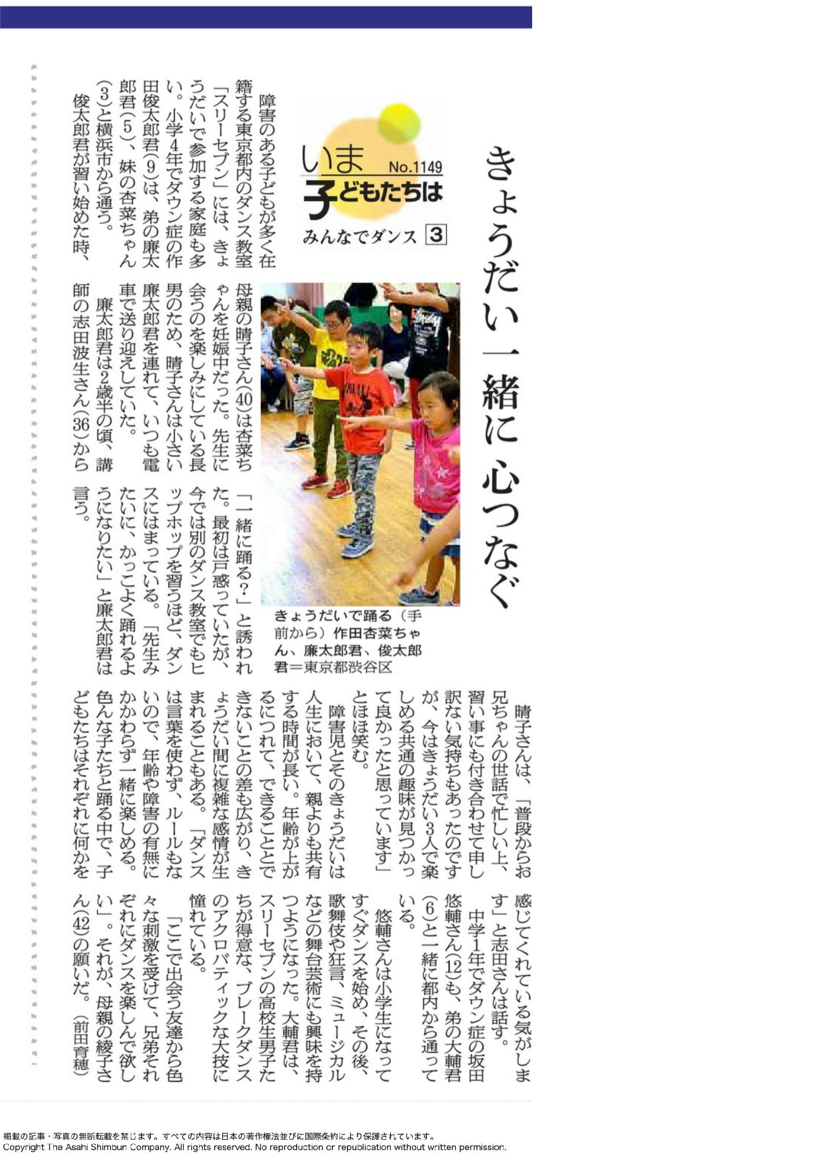 朝日新聞9月3日