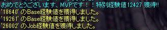 メカ君、初MVPは月華花
