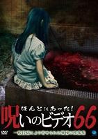 呪いのビデオ66