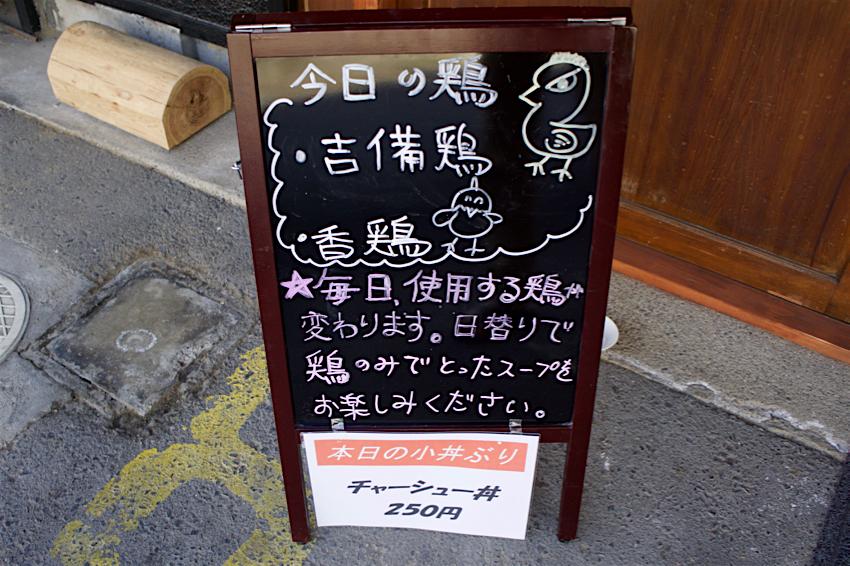 白河ラーメン 麺や鶏正@鹿沼市西鹿沼町 黒板