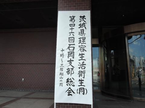 茨城県理容生活衛生同業組合石岡支部 通常総会⑤