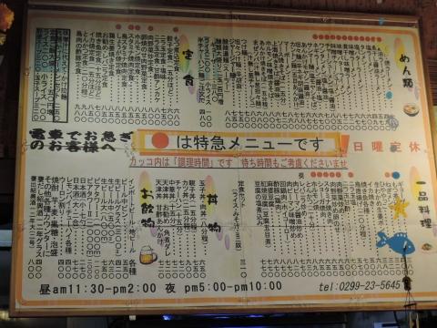 「ヨット食堂」石岡駅前店④