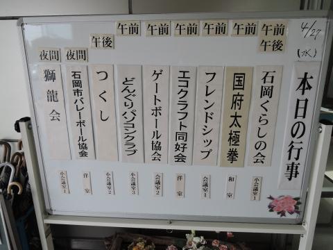 平成28年4月27日ゲートボール協会総会⑤