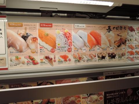 回転しない寿司「魚べい」⑤