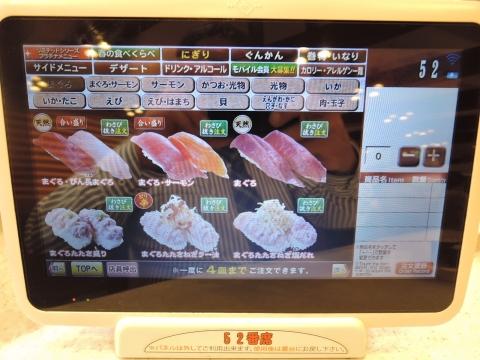 回転しない寿司「魚べい」⑥