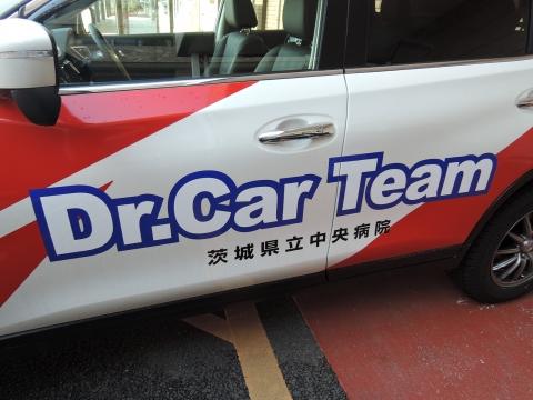 ドクターカー! (4)