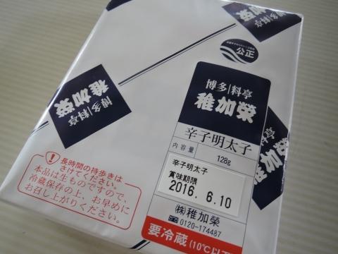 博多料亭「稚加榮」辛子明太子②