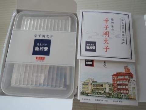 博多料亭「稚加榮」辛子明太子④