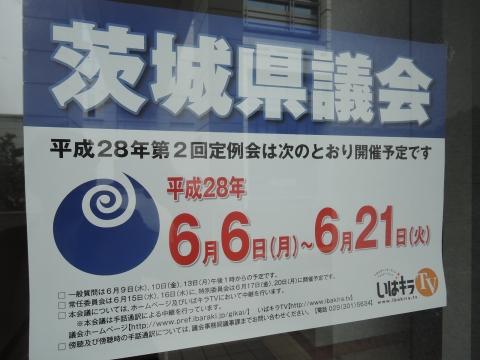 茨城県議会第2回定例会ポスター