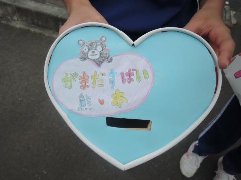 熊本震災募金「石岡市立林小学校」⑥