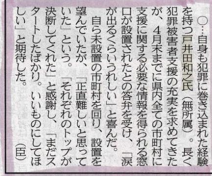平成28年6月10日d質問 b茨城新聞記事②JPEG (拡大)