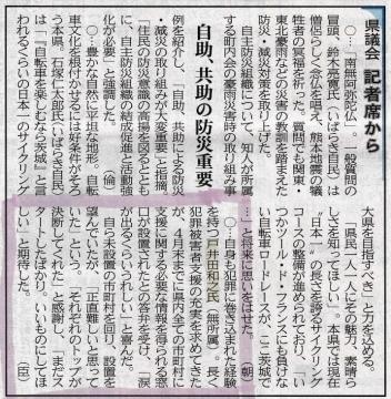 平成28年6月10日c質問 a茨城新聞記事②JPEG