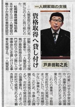 平成28年6月10日b質問 b茨城新聞記事①JPEG (拡大)