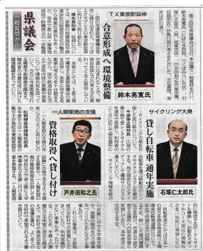平成28年6月10日a質問 a茨城新聞記事①JPEG