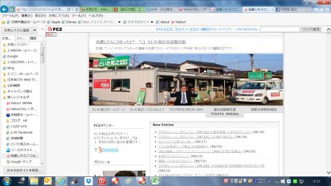 平成28年6月20日ブログに130000人の方々が訪れてくれました。