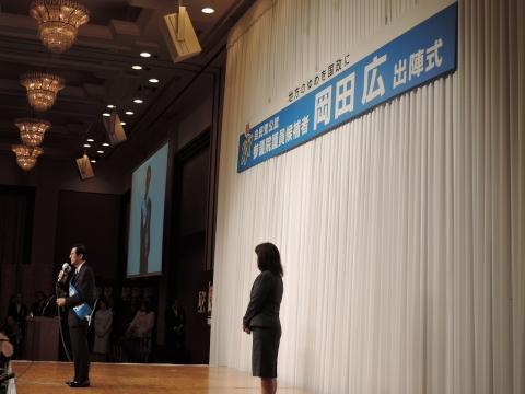 平成28年6月22日参議院議員候補「岡田 宏」出陣式①