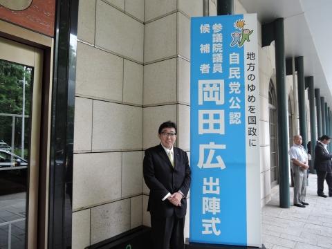 平成28年6月22日参議院議員候補「岡田 宏」出陣式⑤