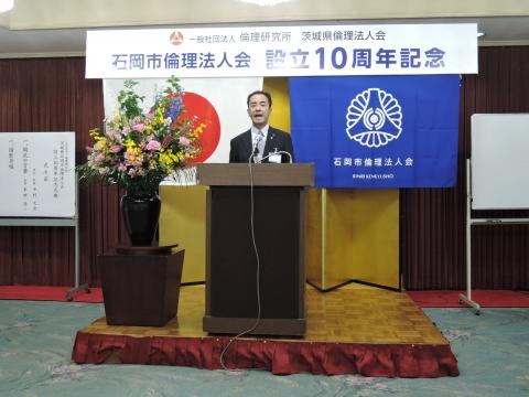 石岡市倫理法人会設立10周年記念式典④