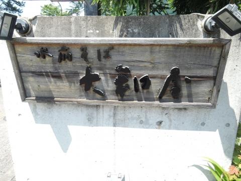 大和屋 水戸市 (4)