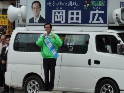 平成28年6月30日石岡駅前「岡田 広」街頭演説③