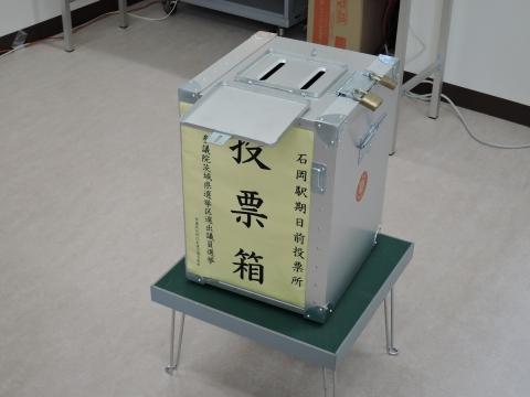 期日前投票に行こう! (1)