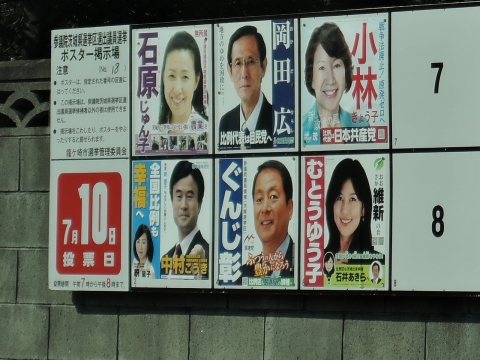 平成28年7月10日 参議院候補ポスター掲示板 (1)
