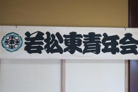 平成28年7月9日若松東納涼祭⑩