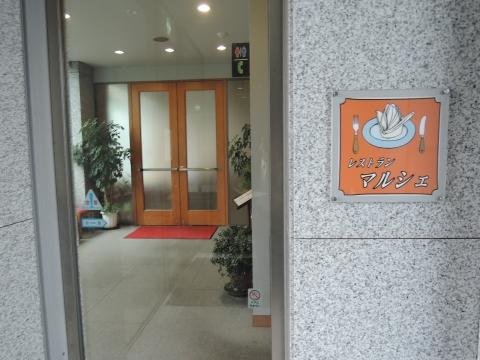 レストラン「マルシェ」ステーキ丼②