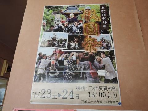 三村「須賀神社祇園祭」⑤