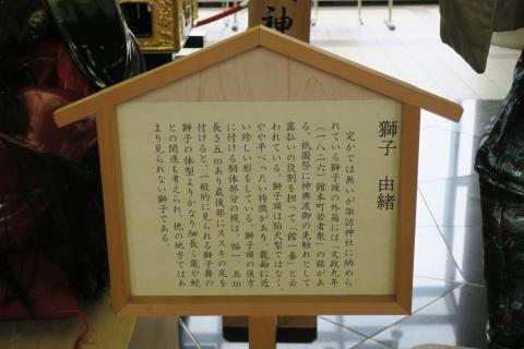 柿岡八坂神社祇園祭「神輿」&「人形」&「獅子頭」④