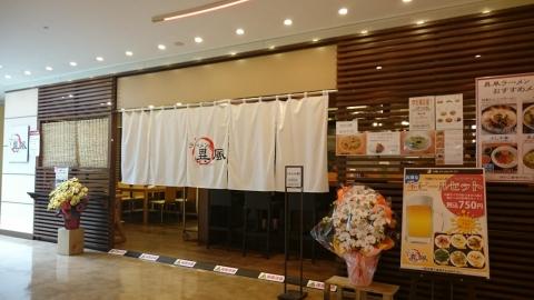 ラーメン「異風」水戸市丸井店 (3)