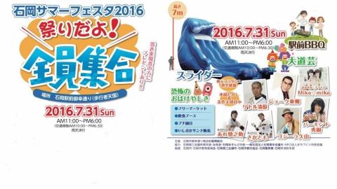石岡サマーフェスタ2016ポスター