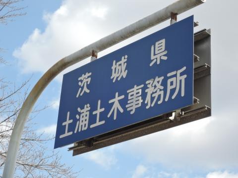 県道42号笠間つくば線交差点ライン要望 (6)
