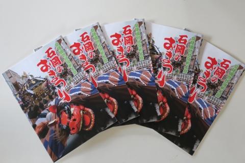 石岡のおまつりポスター&うちわ&PR冊子②