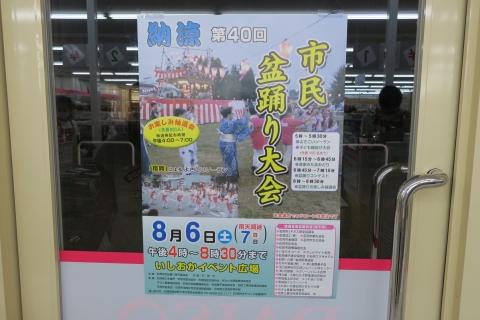 239平成28年8月6日市民盆踊り大会