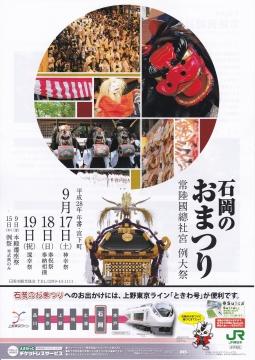 平成28年度石岡のおまつりPRチラシA4版 (1)