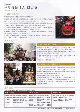 平成28年度石岡のおまつりPRチラシA4版 (2)