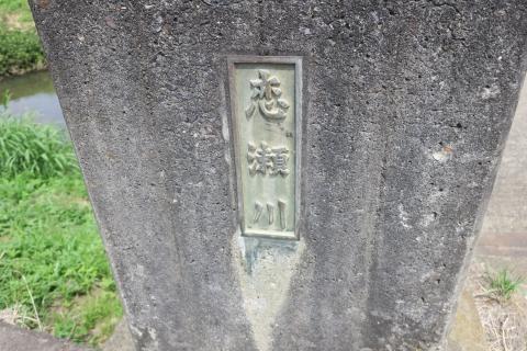 台風7号の恋瀬川。考案寺橋(片野地区)⑭