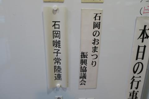 常陸國總社宮例大祭「石岡おまつり振興協議会」②