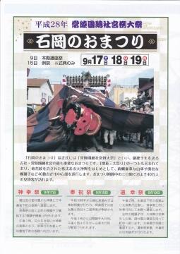 平成28年度 石岡のおまつり「交通規制・臨時駐車場・避難場所」案内図⑤