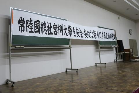 平成28年9月4日「石岡のおまつり振興協議会」②