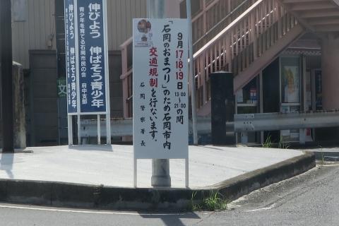 石岡のおまつり「交通規制看板」