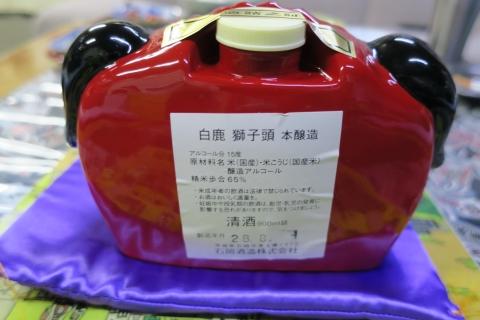 石岡の獅子頭の日本酒③