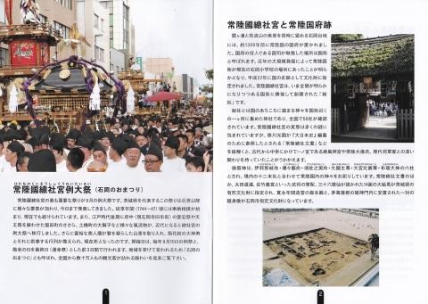 常陸國總社宮例大祭「石岡のおまつり」PR冊子 1 (3)
