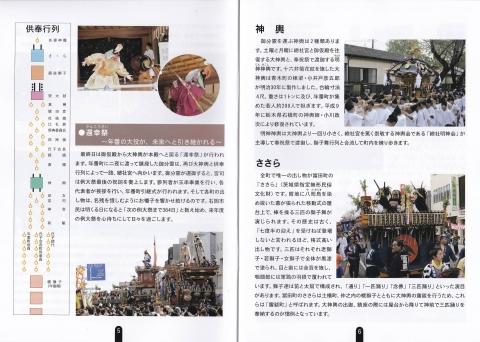 常陸國總社宮例大祭「石岡のおまつり」PR冊子 1 (5)
