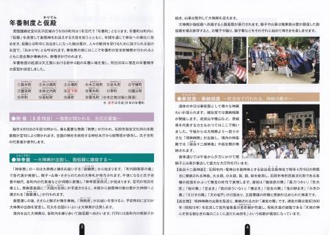 常陸國總社宮例大祭「石岡のおまつり」PR冊子 1 (4)