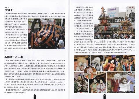 常陸國總社宮例大祭「石岡のおまつり」PR冊子 1 (6)